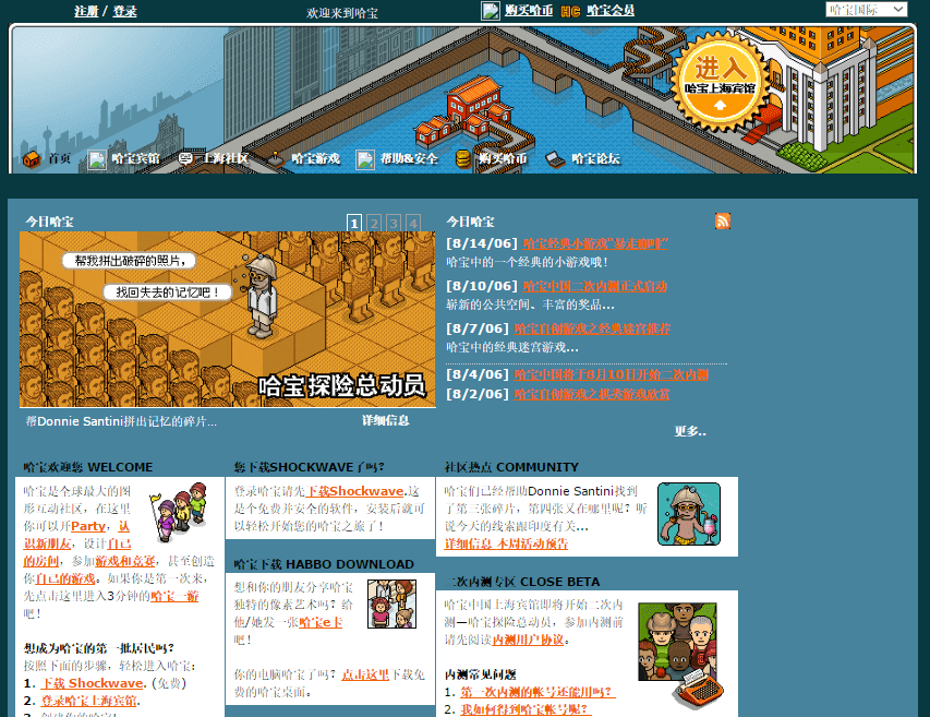 HabboChinaHomePage.png